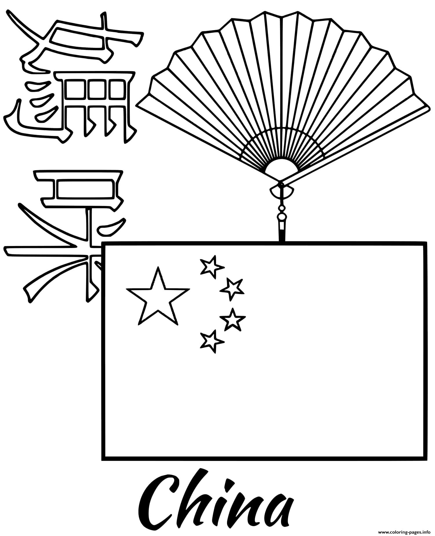 image about Chinese Flag Printable named China Flag Letters Coloring Webpages Printable